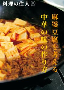 c83_ryori00