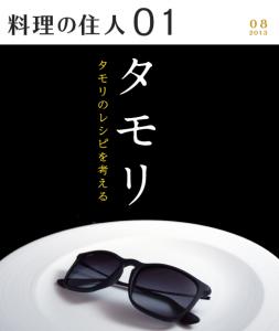 c84_ryori01
