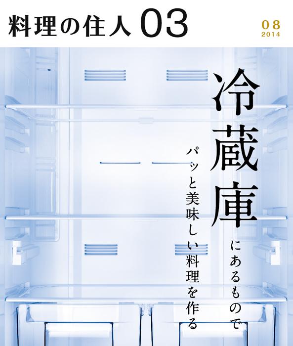 ryori03-hyosi1