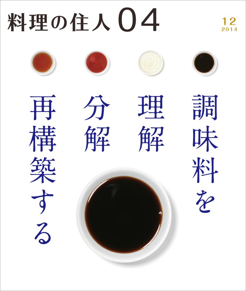 c87_ryori04