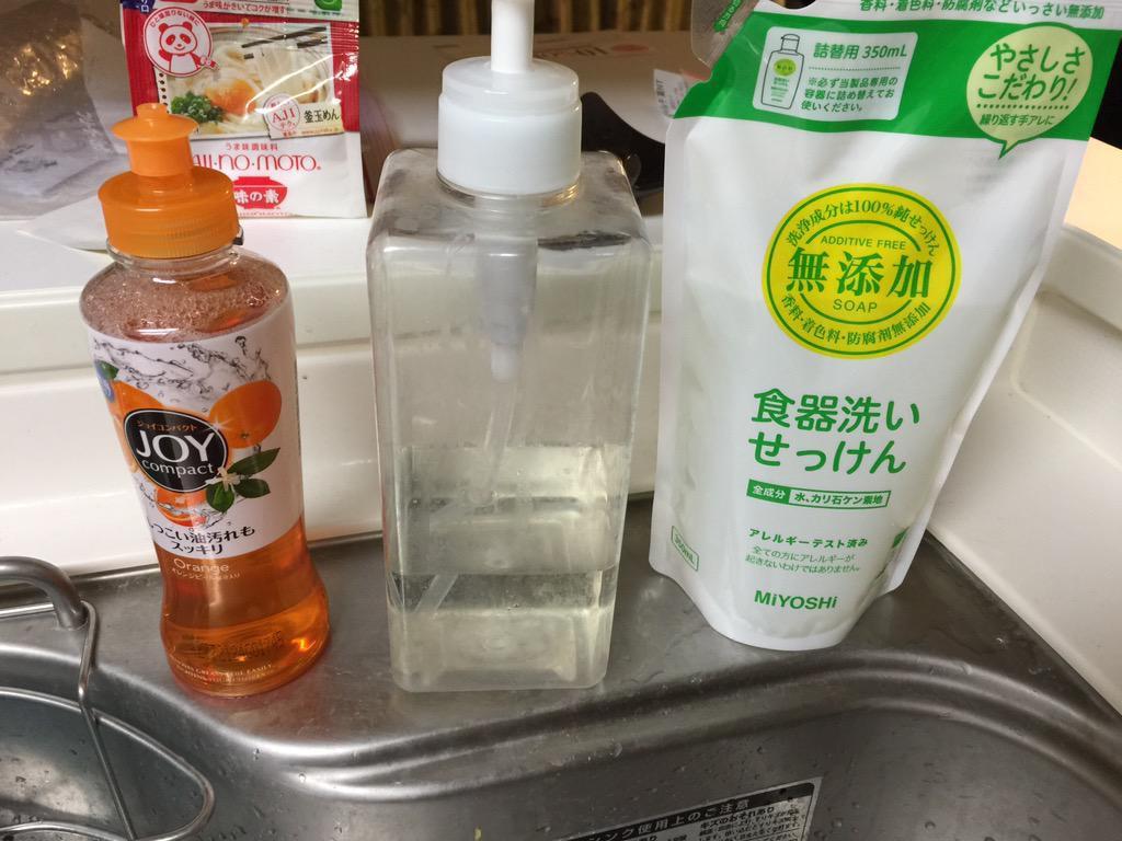 食器洗い用洗剤を普通のに変えてみたらすごい良かった